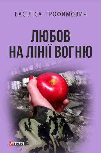 Васіліса Трофимович, Любов на лінії вогню (збірник)