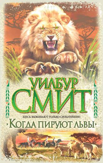 Уилбур Смит, Когда пируют львы