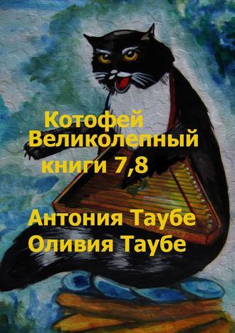 Оливия Таубе, Антония Таубе, Котофей Великолепный. Книги 7, 8