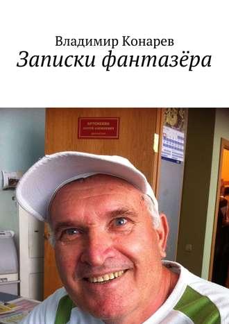 Владимир Конарев, Записки фантазёра. Рассказы