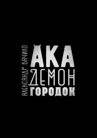 Александр Бачило, Академонгородок. Роман впроисшествиях