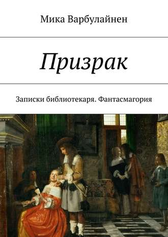 Мика Варбулайнен, Призрак. Записки библиотекаря. Фантасмагория