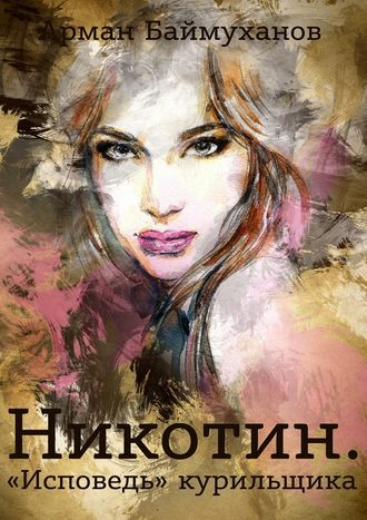 Арман Баймуханов, Никотин. «Исповедь» курильщика