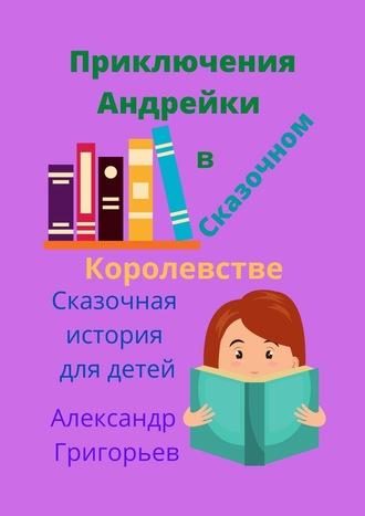 Александр Григорьев, Приключения Андрейки вСказочном Королевстве