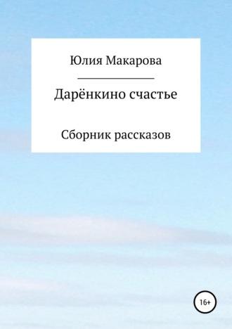 Юлия Макарова, Дарёнкино счастье. Сборник рассказов