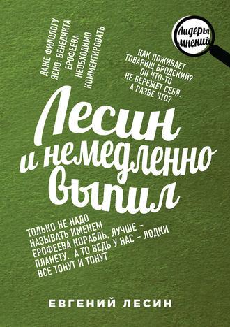 Евгений Лесин, Лесин и немедленно выпил