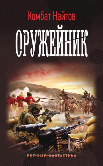 Комбат Найтов, Оружейник