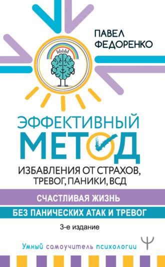 Павел Федоренко, #Счастливая жизнь без панических атак и тревог. Эффективный метод избавления от ВСД, страхов и паники, которые мешают жить