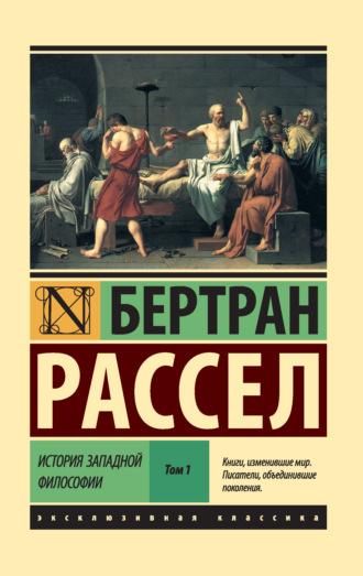 Бертран Рассел, История западной философии. Том 1