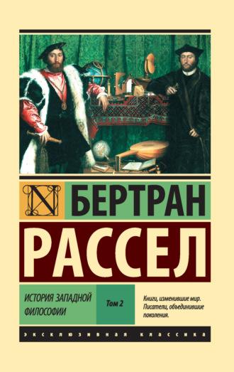 Бертран Рассел, История западной философии. Том 2