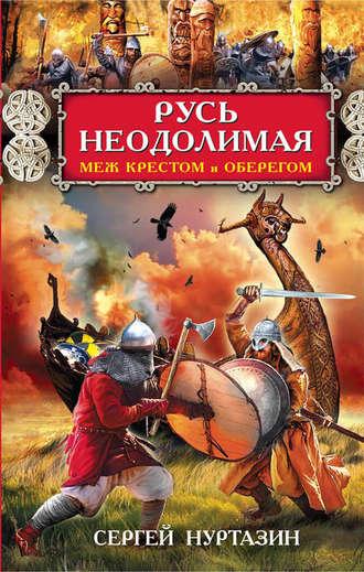 Сергей Нуртазин, Русь неодолимая. Меж крестом и оберегом