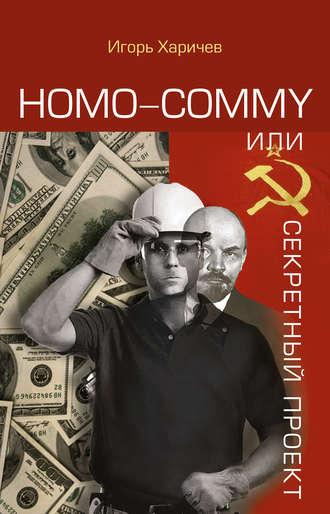 Игорь Харичев, Homo commy, или Секретный проект