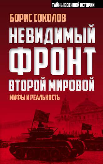 Борис Соколов, Невидимый фронт Второй мировой. Мифы и реальность