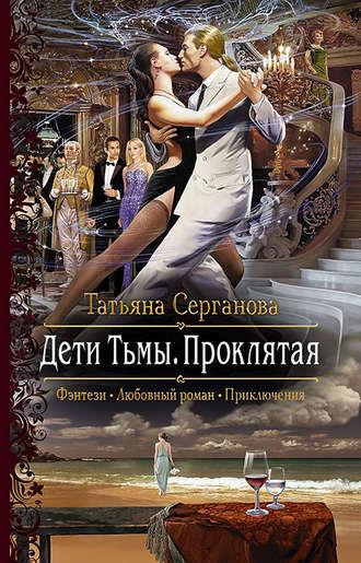 Татьяна Серганова, Дети Тьмы. Проклятая