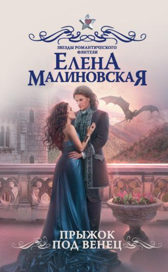 Елена Малиновская, Прыжок под венец