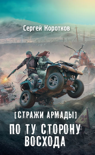 Сергей Коротков, Стражи Армады. По ту сторону восхода
