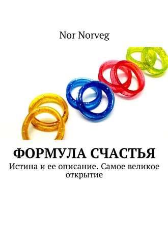 Redik Kuluev, Формула счастья. Истина иее описание. Самое великое открытие