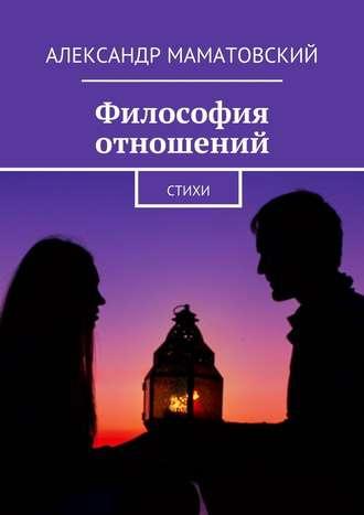 Александр Маматовский, Философия отношений. Стихи