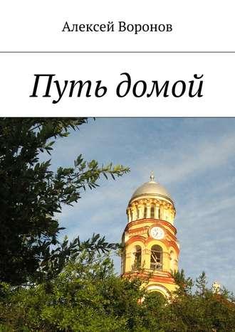 Алексей Воронов, Путь домой