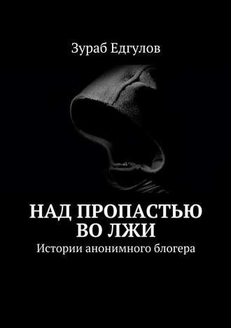 Зураб Едгулов, Над пропастью воЛЖИ. Истории анонимного блогера