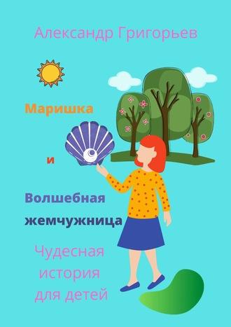 Александр Григорьев, Маришка иВолшебная жемчужница