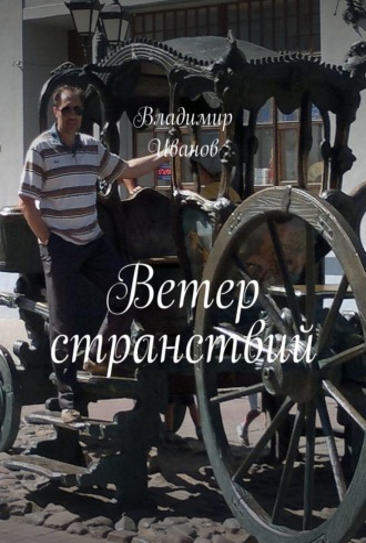 Владимир Иванов, Ветер странствий