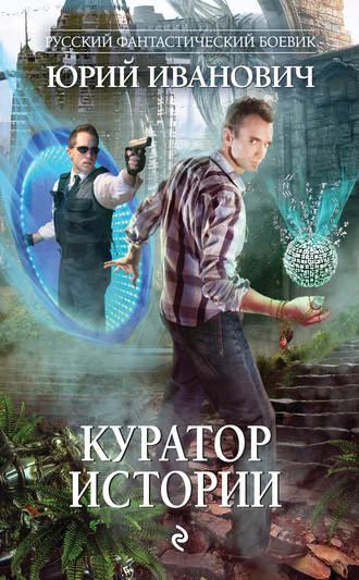 Юрий Иванович, Куратор Истории