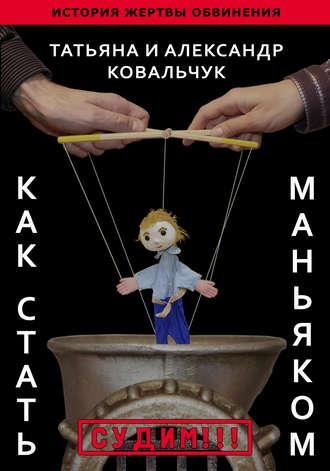 Александр и Татьяна Ковальчук, Как стать маньяком. История жертвы обвинения