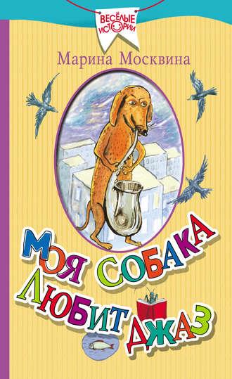Марина Москвина, Моя собака любит джаз (сборник)