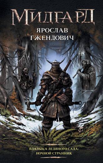 Ярослав Гжендович, Ночной Странник