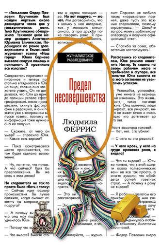 Людмила Феррис, Предел несовершенства