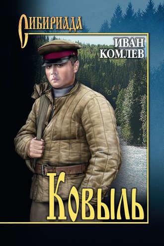 Иван Комлев, Ковыль (сборник)