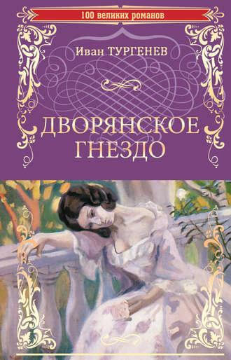 Иван Тургенев, Дворянское гнездо. Отцы и дети (сборник)