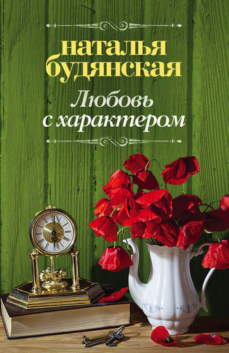 Наталья Будянская, Любовь с характером