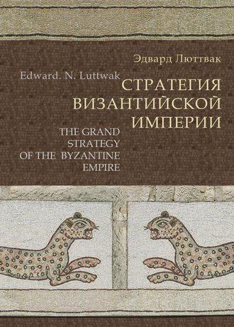 Эдвард Люттвак, Стратегия Византийской империи