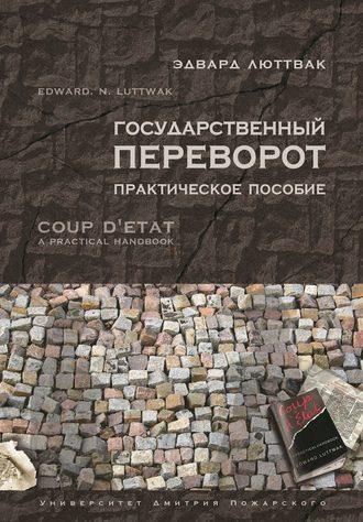 Эдвард Люттвак, Государственный переворот. Практическое пособие