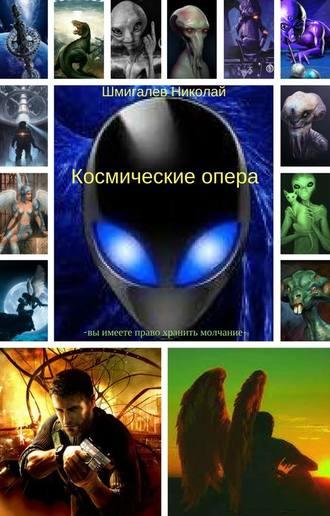 Шмигалев Николаевич, Космические опера