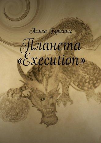 Алиса Буйских, Планета «Execution»