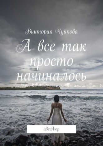 Виктория Чуйкова, А все так просто начиналось!.. ВеЛюр