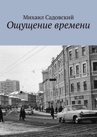 Михаил Садовский, Ощущение времени