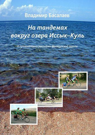 Владимир Басалаев, На тандемах вокруг озера Иссык-Куль