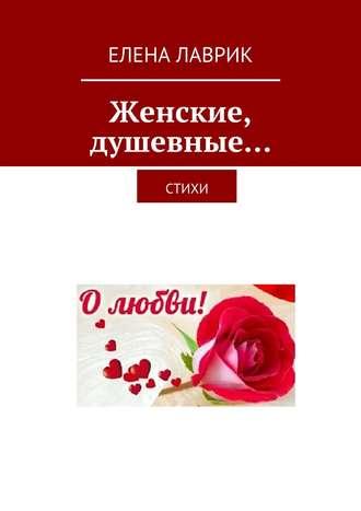 Елена Лаврик, Весна… Ихочется… Чего-то… Стихи