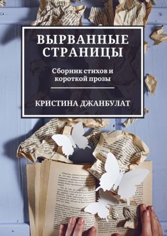 Кристина Джанбулат, Вырванные страницы. Настоящие чувства в стихах и короткой прозе
