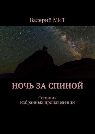 Валерий МИТ, Ночь за спиной. Сборник избранных произведений