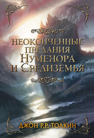Джон Толкин, Неоконченные предания Нуменора и Средиземья