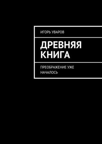 Игорь Уваров, Древняя книга. Преображение уже началось