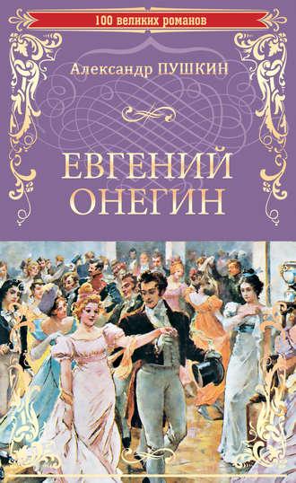 Александр Пушкин, Евгений Онегин (сборник)