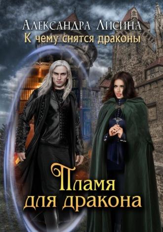 Александра Лисина, Пламя для дракона