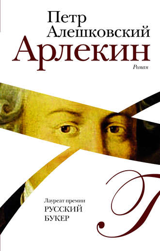 Петр Алешковский, Арлекин
