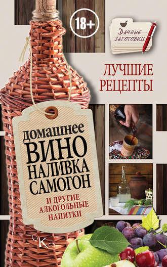Иван Пышнов, Домашнее вино, наливка, самогон и другие алкогольные напитки. Лучшие рецепты